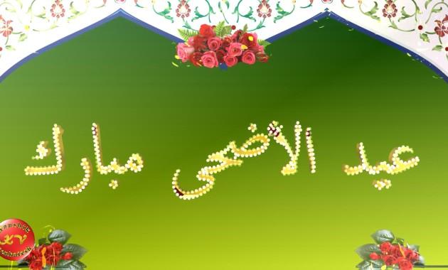 Greetings for Bakrid festival.