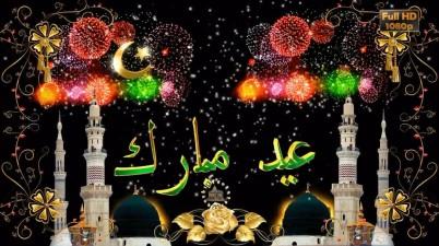 Greetings for Eid Mubarak