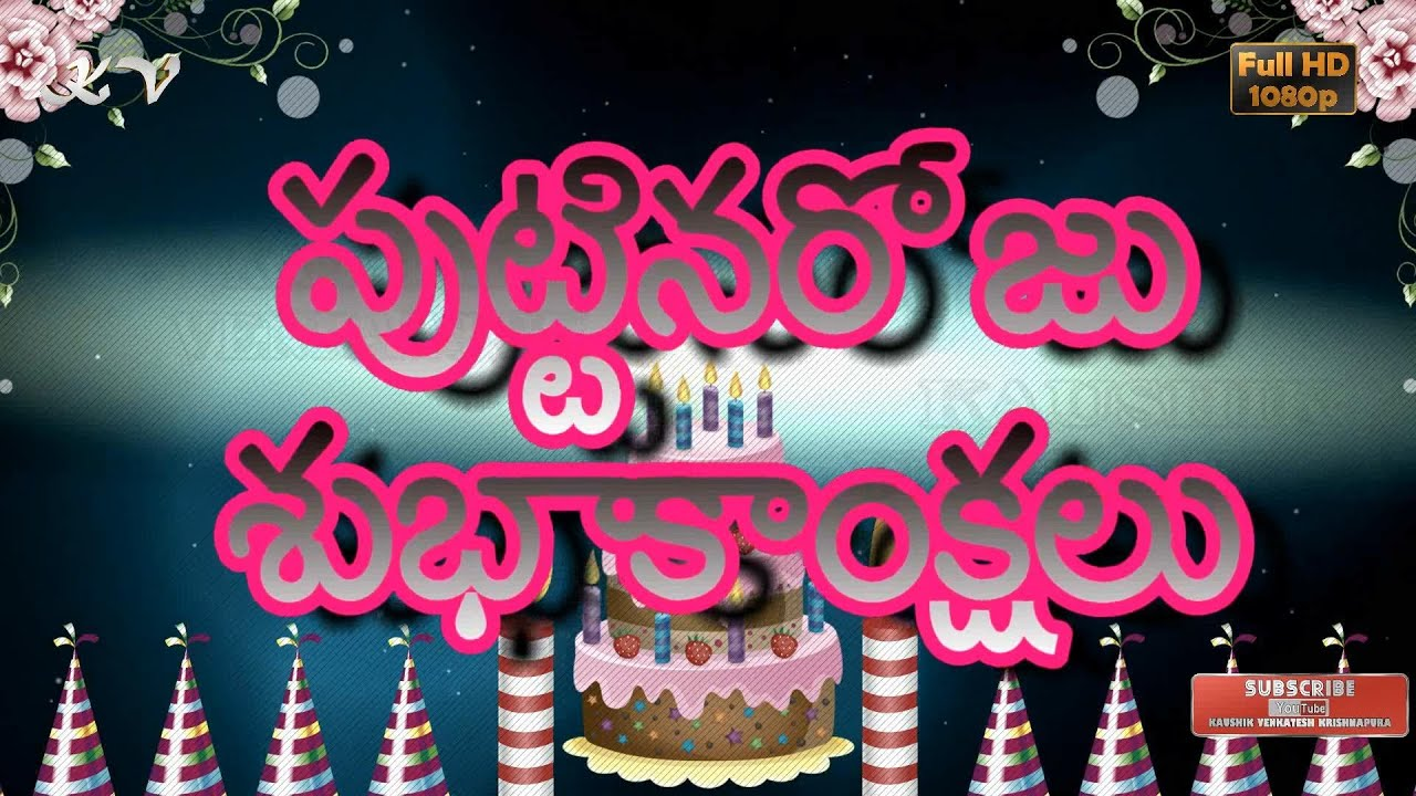 Greetings for Birthday in Telugu