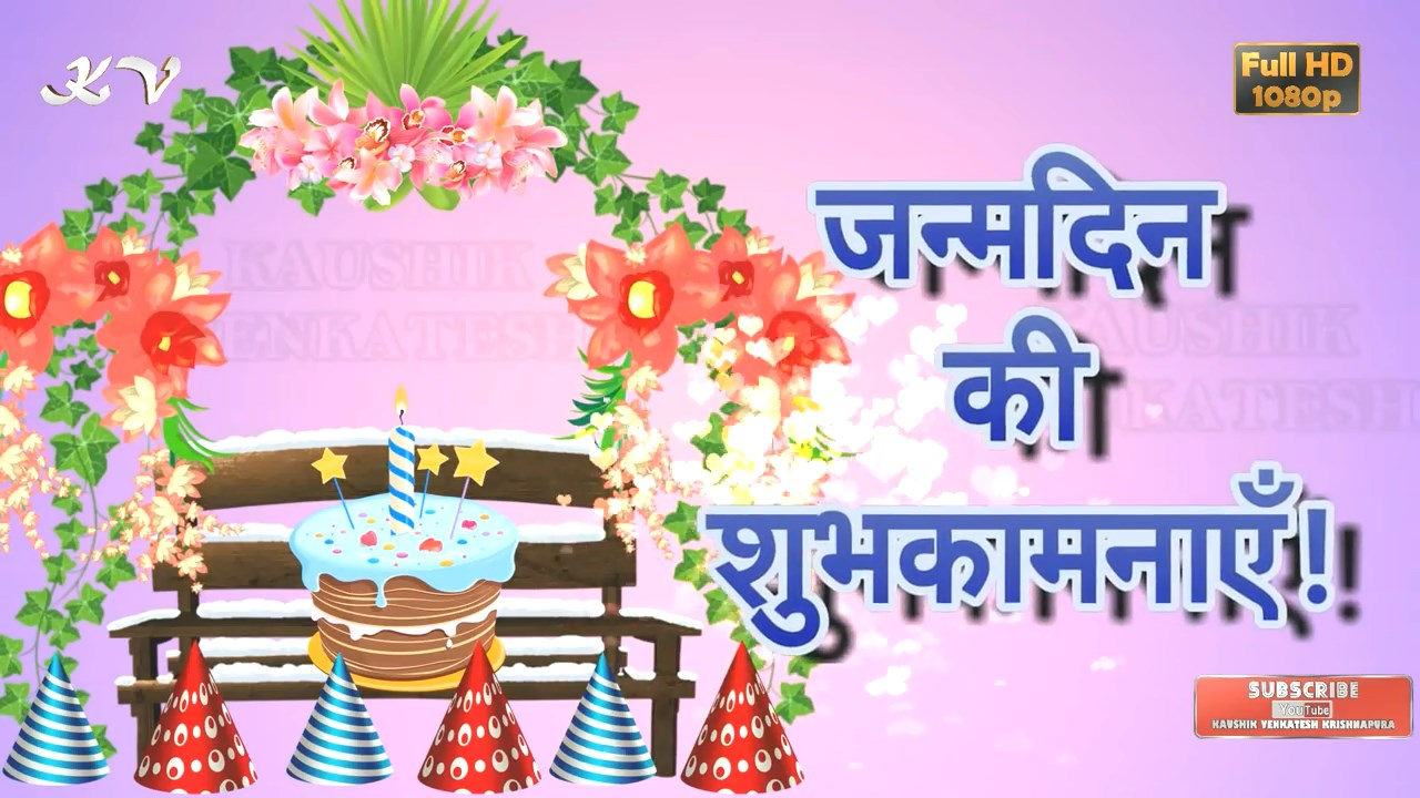 Greetings for Birthday in Hindi Font