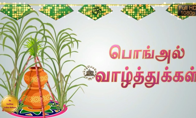Greetings for Pongal