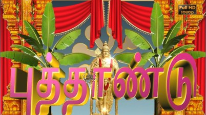 Greetings for Tamil New Year