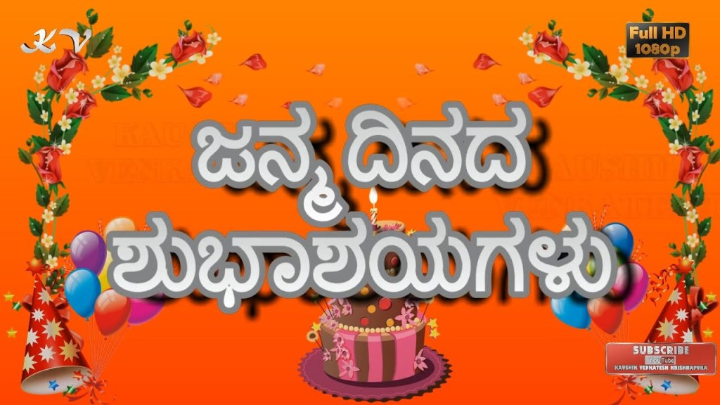 Greetings for Birthday in Kannada