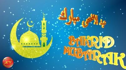 Greetings for islamic festival Bakrid