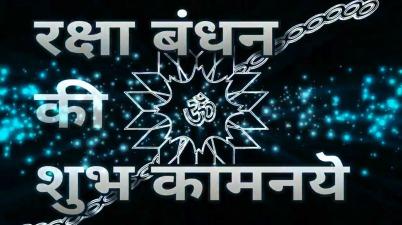 Greetings for Rakhs Bandhan