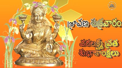 Greetings for Varalakshmi Festival