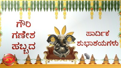 Greetings for Ganesh Chaturthi Festival (Kannada)