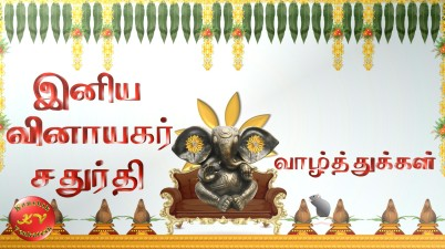 Greetings for Ganesh Chaturthi festival (in Tamil font)