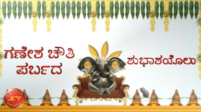 Greetings for Ganesh Chaturthi (in Tulu)
