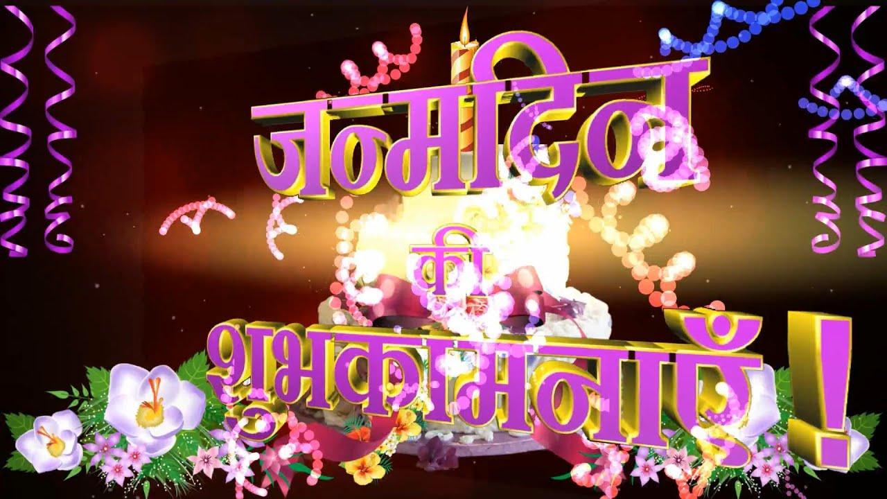 Greetings for Birthday in Hindi