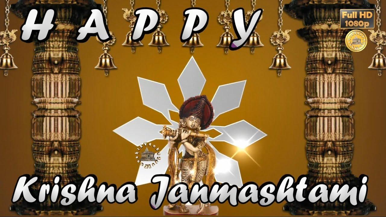 Greetings for Sri Krishna Janmashtami