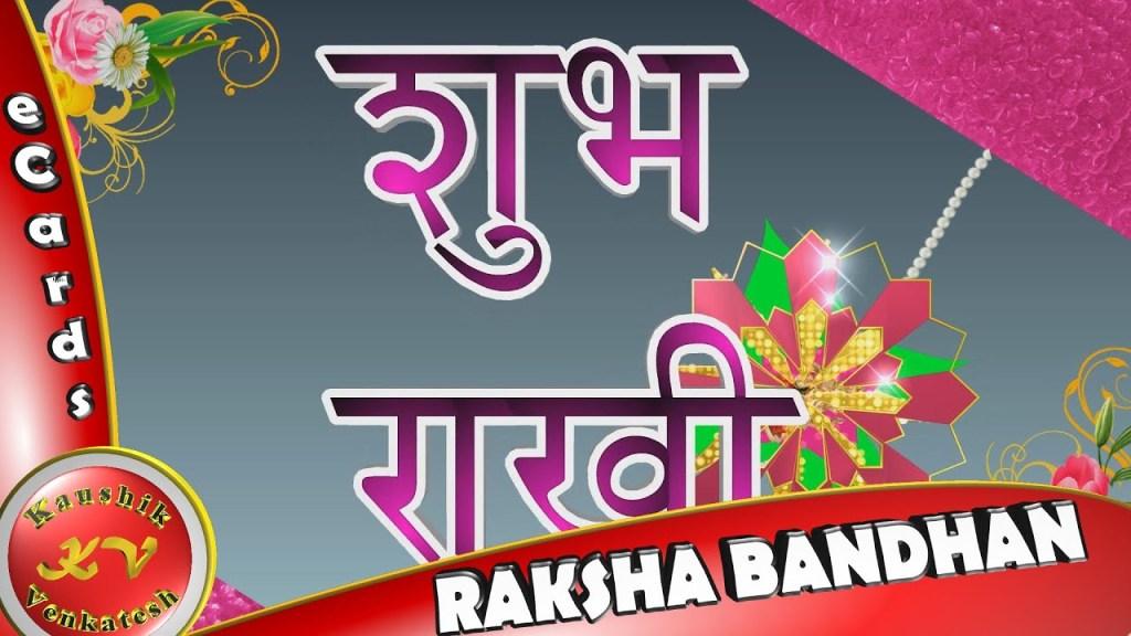 Greetings for Raksha Bandhan festival.