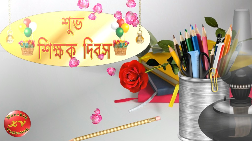 Greetings Image for September 5th (Teacher's Day) in Bangla Font