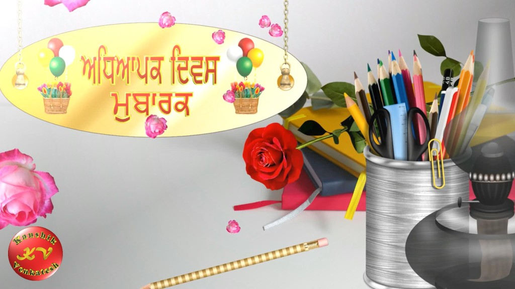 Greetings Image for September 5th (Teacher's Day) in Punjabi Font