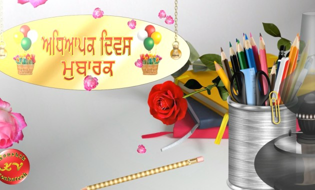 Greetings Image for September 5th (Teacher's Day) in Punjabi Font