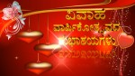 Greetings for Marriage Anniversary (in Kannada)