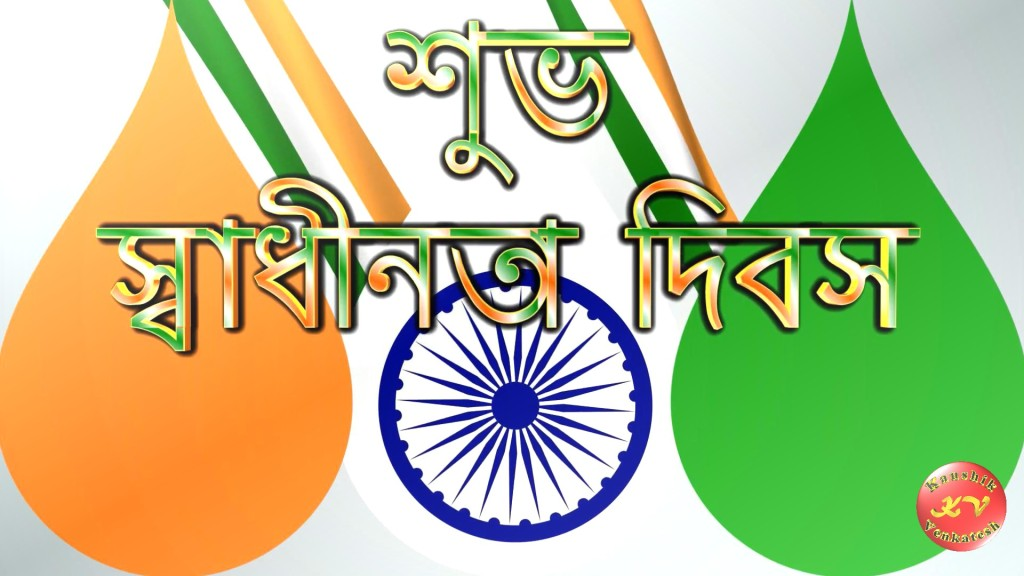 Greetings for Independence Day in Bengali Font.