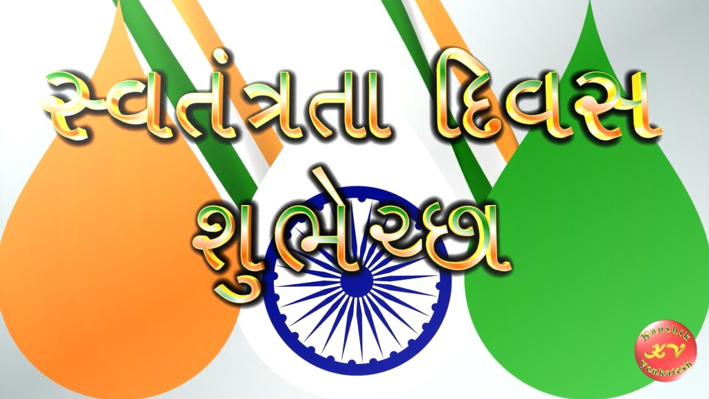 Greetings for Independence Day in Gujarati Font