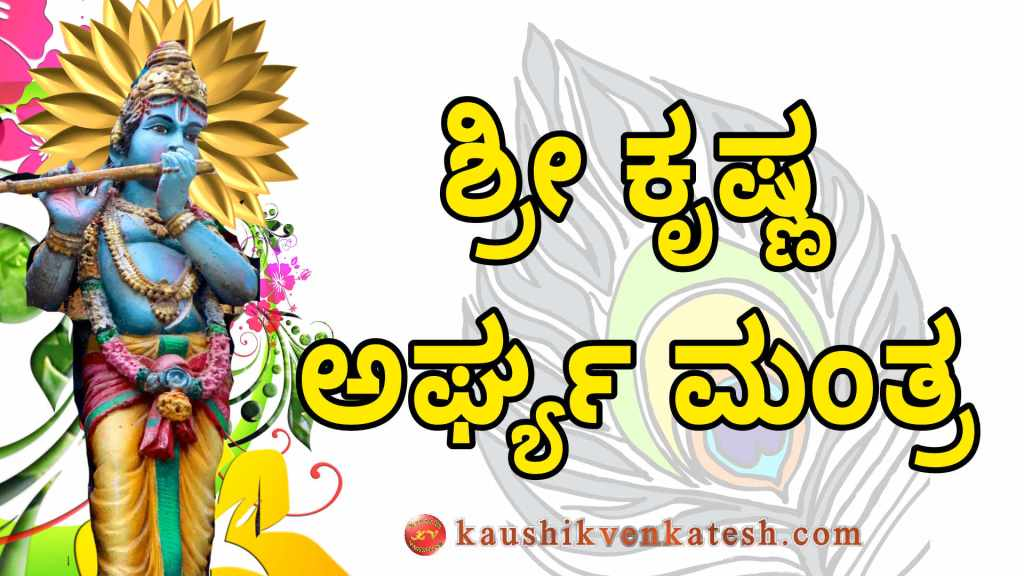 Arghya Mantra (Hymn) for Krishna Janmashtami festival.