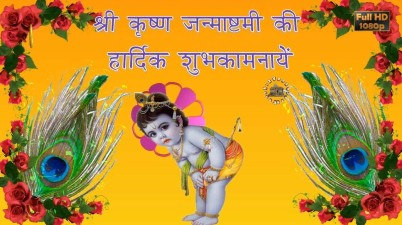 Greetings for Janmashtami Festival