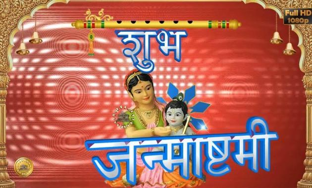 Greetings for Krishna Janmashtami