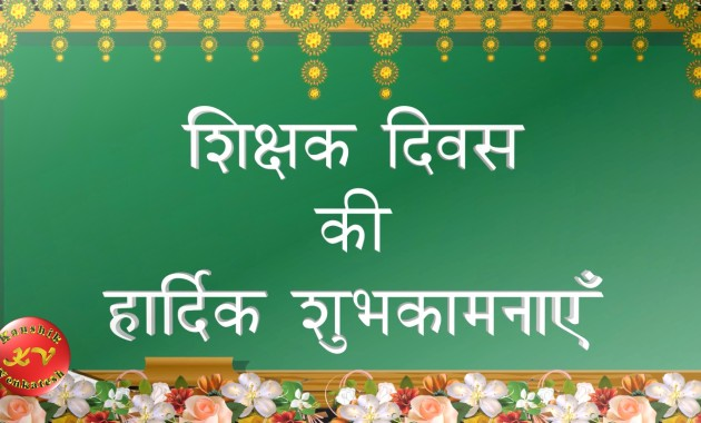 Greetings Image for September 5th (Teacher's Day) in Hindi