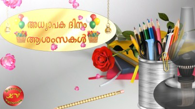 Greetings Image for September 5th (Teacher's Day) in Malayalam Font