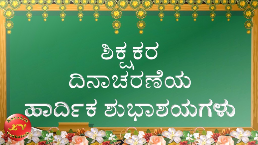 Greetings Image for September 5th (Teacher's Day) in Kannada