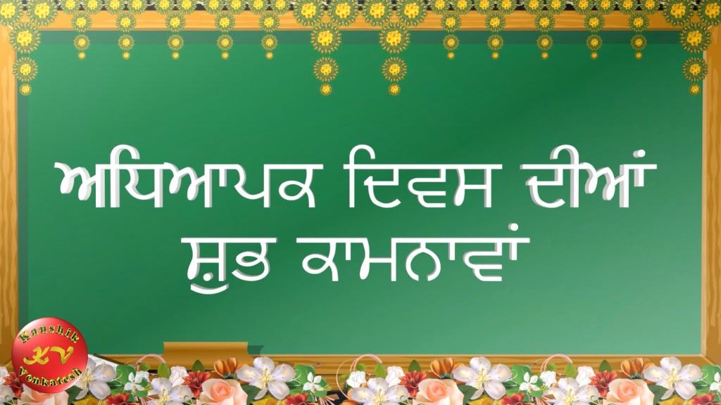 Greetings Image for September 5th (Teacher's Day) in Punjabi