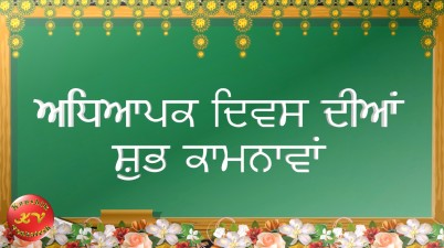 Greetings Image for September 5th (Teacher's Day) in Punjabi