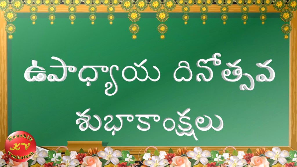 Greetings Image for September 5th (Teacher's Day) in Telugu