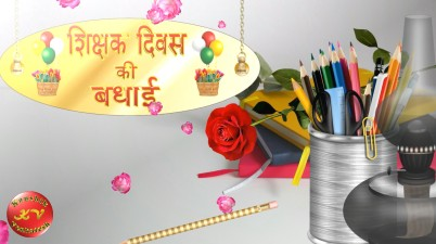 Greetings Image for September 5th (Teacher's Day) in Hindi Font.