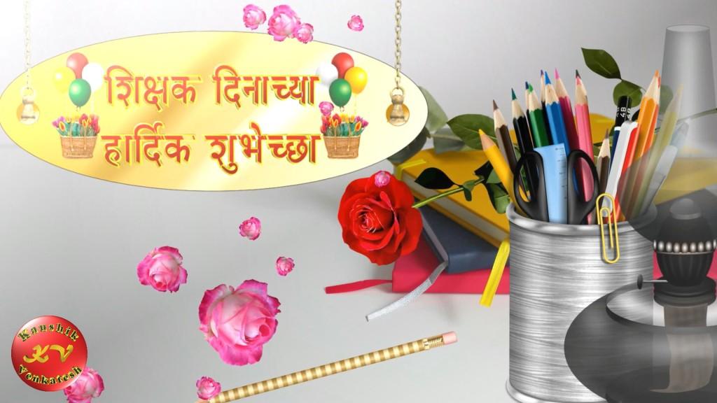 Greetings Image for September 5th (Teacher's Day) in Marathi Font.
