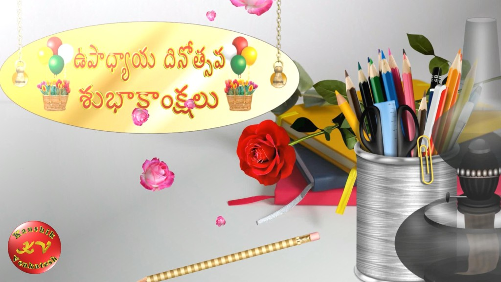 Greetings Image for September 5th (Teacher's Day) in Telugu Font.