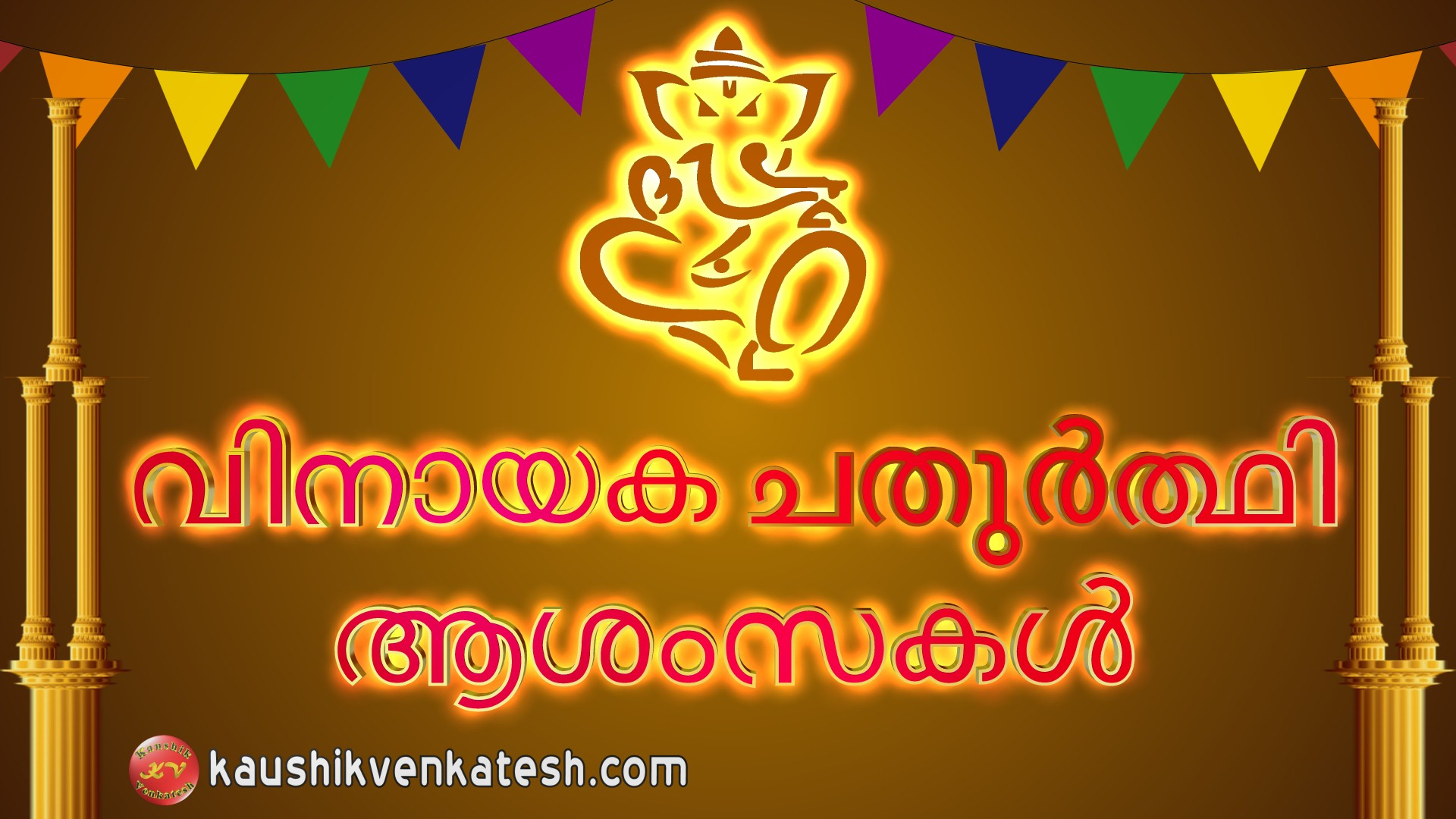 Greetings Image for Ganesh Chaturthi festival