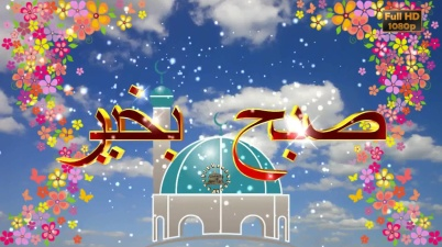 Greetings Image for every morning (Islamic)