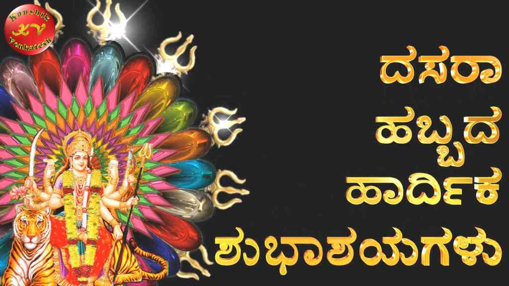 Dasara Images in Kannada