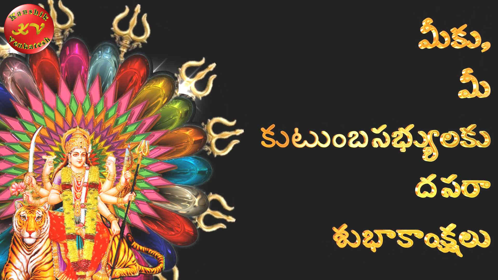 Dasara Images in Telugu
