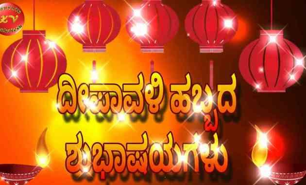 Deepavali Whatsapp Status Kannada