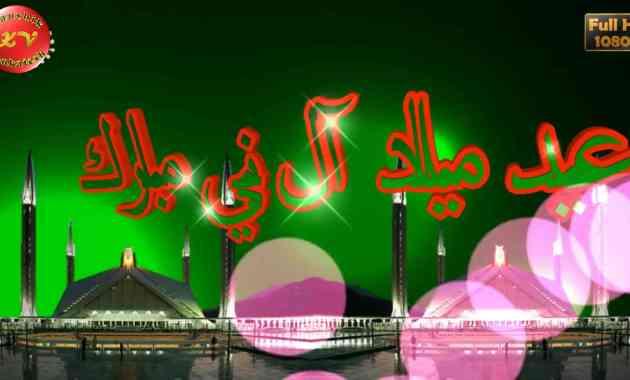 Eid Milad Un Nabi Images