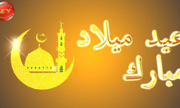 Eid Milad Whatsapp Image