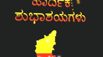 Kannada Rajyotsava Wallpaper