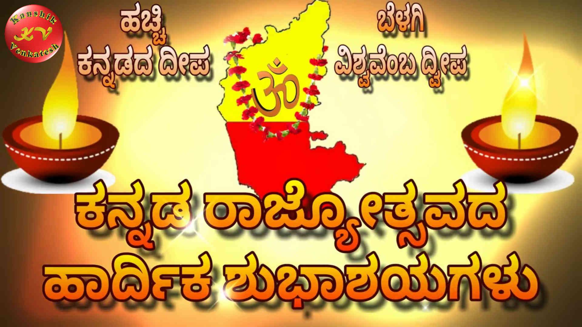Happy Karnataka Rajyotsava in Kannada