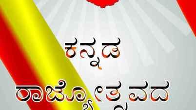 Kannada Rajyotsava Images HD (1080x1920)