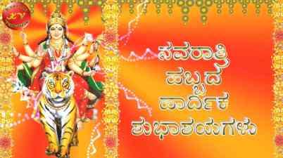 Navratri Images HD in Kannada