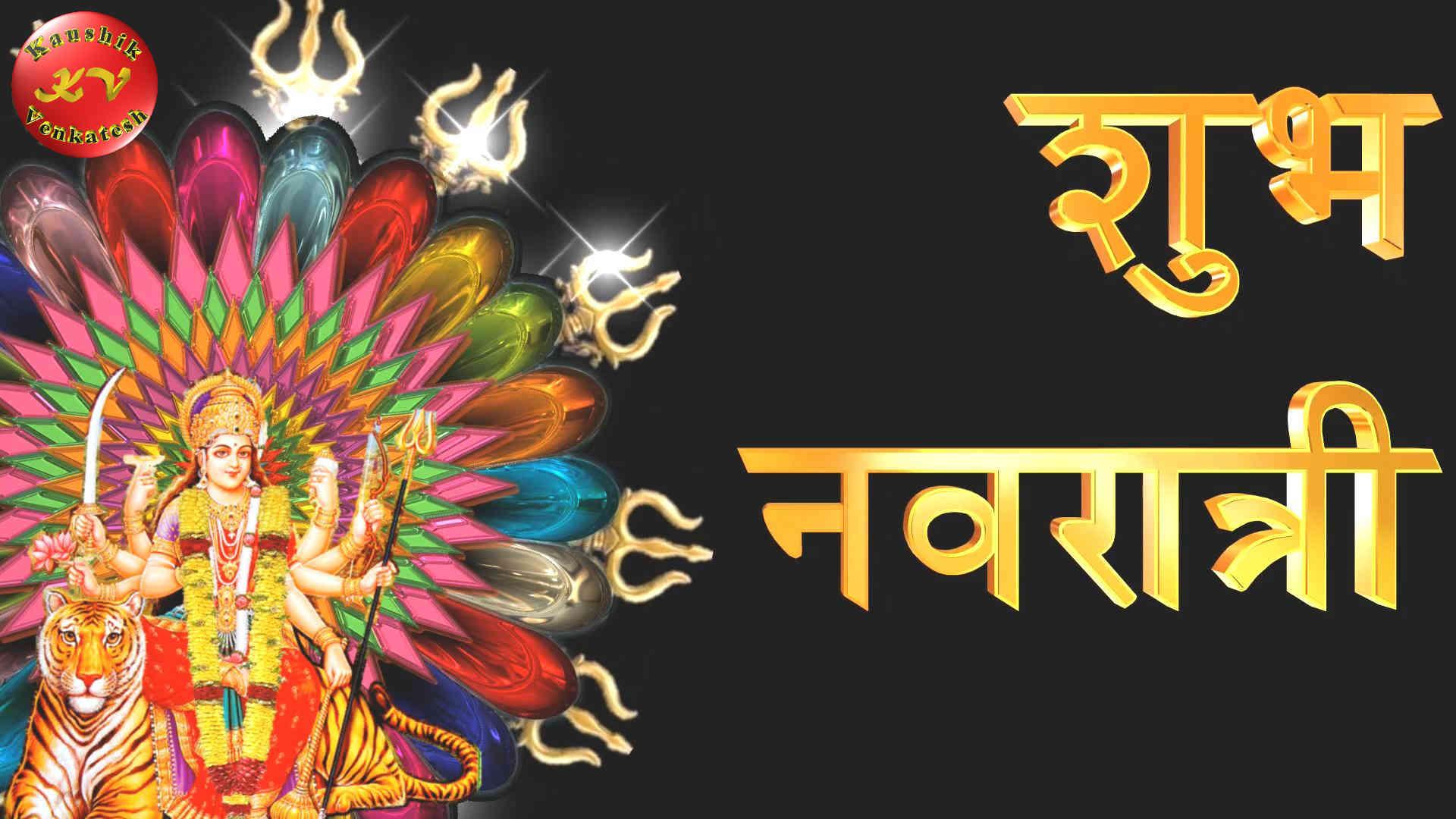 Shubh Navratri Images in Marathi