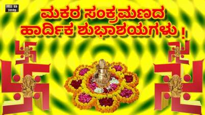 Full HD Image of Makara Sankranti Wishes in Kannada